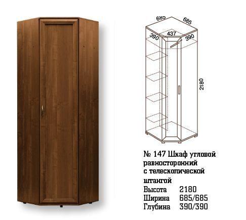 147 шкаф 1 дверный равносторонний с телескопической штангой.